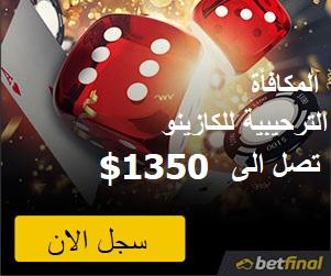 Casino-welcome-300-x-250-V1-Ar
