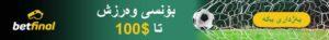 super-banner-betfinal-sport-kurdi