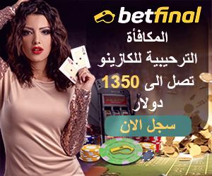 super-banner-betfinal-casino-300X250